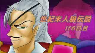 【北斗の拳】世紀末人狼伝説If6日目【汝