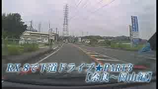 RX-8で下道ドライブ★Part3 【奈良~岡山