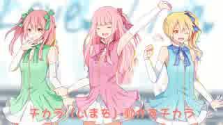 【オリジナルPV】START:DASH!! 歌った♥Ne