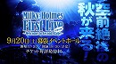 ミルキィホームズファーストライブ(にかいめ!)〜Welcome to Second Stage〜告知VTR