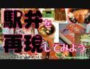 【駅弁を再現してみよう】45・バス弁(静鉄・新静岡駅バスタ...