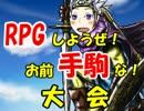 【MUGEN】RPGしようぜ!お前手駒な!大会1