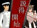 艦娘のゆくえ 第一話「提督カッコカリ(マレー沖海戦)③」【MMD】