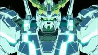 【ガンダムUC】最終決戦 ネオ・ジオング対ユニコーン&ノルン