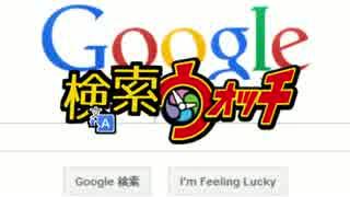 【Google翻訳】検索ウォッチ【歌ってもらった】