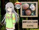 【モバマス】星輝子とキノコの話20 ショウロ