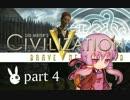 【Civ5BNW】ゆかりとケルトで電撃戦!part4【結月ゆかり】