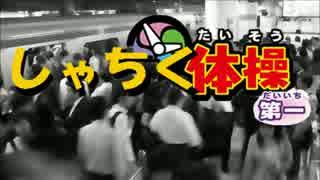 【労災ウォッチ】しゃちく体操第一【替え