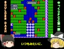 【ファミコン】ゆっくりFCC 『BOULDER DASH』 Part5 【ゆっくり実況】