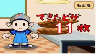 【TAS】ドミノピザ ピザ職人ゲーム【11枚】
