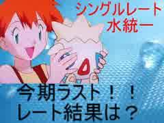 【ポケモンXY】カスミは統一パのレート頂点を目指す!part15 thumbnail