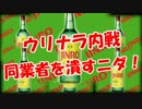 【ウリナラ内戦】 同業者を潰すニダ!