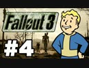 【Fallout3】危険なお散歩【実況】#4
