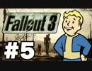 【Fallout3】危険なお散歩【実況】#5
