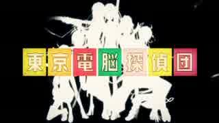 【台湾香港7人】東京電脳探偵団【歌ってみた】
