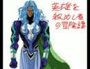 英雄を殺めし者の冒険譚-第8章