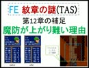 【TAS/最少ターン記録更新】FIRE EMBLEM
