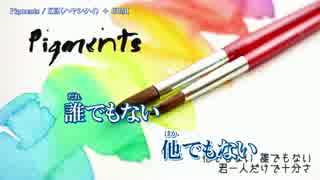 【ニコカラ】Pigments【on_v】