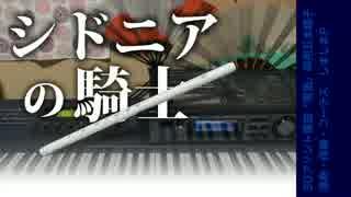 【シドニアの騎士】篠笛で「シドニア」を吹いてみた【+カラオケ配布】