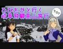 ひびたかと岐阜飛騨高山旅行 その9