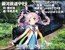 【Rana33874】銀河鉄道999【カバー】
