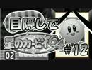 目隠し縛りで『星のカービィ64』実況プレイ!part12