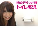 【告白テク】つなりほ トイレ実況  TSUNARIHO CHANNEL