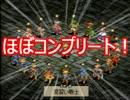【実況】万能ぼっちの縛り旅 part4【FFT獅子戦争】