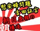 慰安婦問題、吉田証言、朝日虚報の構造(ゲスト:秦郁彦)(その3)|ちょっと右よりですが・・・特番 花田紀凱の「週刊誌欠席裁判」