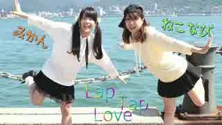 【田中みかん×ねこなび】 Lap Tap Love