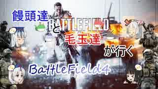 【BF4】 饅頭達と毛玉達が行くBattleField4_Part.10 【ゆっくり実況】 thumbnail