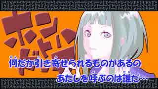 【ニコカラ】ホントハドッチ《on vocal》