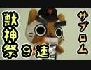 【モンスト実況】サブロムで獣神祭9連すっぞ!