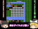 【ファミコン】ゆっくりFCC 『BOULDER DASH』 Part6 【ゆっくり実況】