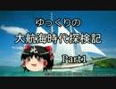 【DOL】ゆっくりの大航海時代探検記 Part1前編