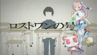 【Rana09026】ロストワンの号哭【カバー】