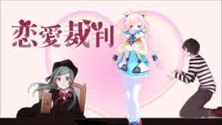 【Rana38215】恋愛裁判【カバー】