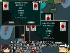 VictoriaRをゆっくり実況 日本編第20話
