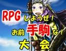 【MUGEN】RPGしようぜ!お前手駒な!大会6