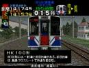 電車でGO!プロ仕様 全ダイヤ悪天候でクリアを目指すPart83【ゆっくり実況】