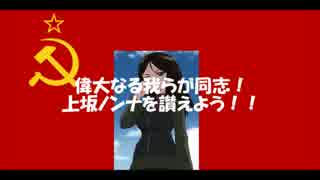 AoD 1.07 同志上坂ノンナ革命日記 1936年