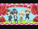 【アニメ】LOVE STAGE!!【アイキャッチ エンドカード集】