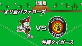 【ベスプレ】オリ近vsタイガース(12回戦
