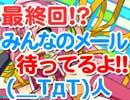【ラジオ】水瀬いのりのげ〜みゅ♪研究所! 第24回