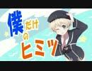 【艦これ】 僕だけのヒミツ 【ボクっ娘レーベくんのオリジナル曲】 thumbnail