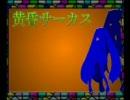 【初音ミク】「黄昏サーカス」を歌ってみた【グル美】