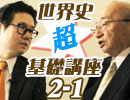 村山秀太郎『世界史超基礎講座』第2回(2-1)「近代ドイツ思想史」ゲスト:西尾幹二
