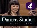 『ダンサーズ・スタジオ』 #4 池田扶美代(ローザス)