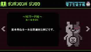 【リプレイ】ダンガンロンパNGワード村 N