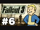 【Fallout3】危険なお散歩【実況】#6